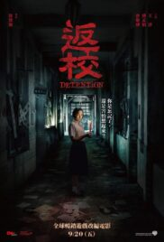 Detention (2019) กักสยอง โรงเรียนหลอน [ซับไทย]